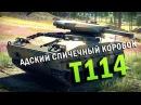 Т114 Обзор | АДСКИЙ спичечный коробок | War Thunder