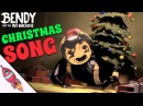 SFM Bendy and the Ink Machine Christmas Song Inky Christmas RockitGaming
