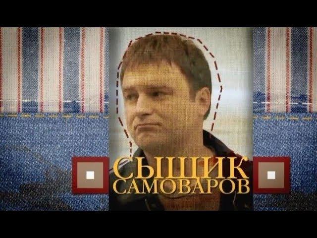 Сыщик Самоваров 6 серия 2010