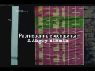 Разгневанные женщины [bbc lefties 2: angry wimmin] rus sub
