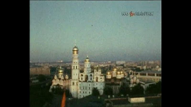 1982г Рассвет на Москве реке Видовой Док фильм СССР