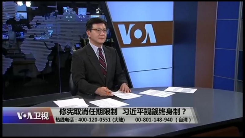 时事大家谈:修宪取消任期限制,习近平觊觎终身制? YouTube