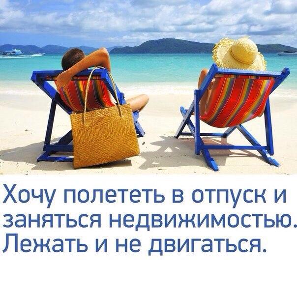 Цитаты про отпуск картинки