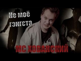 МС ХОВАНСКИЙ(ВСЯ ПРАВДА) - ПЛАГИАТ, СЕКС, БУХЛО, РУССКИЙ РЭП | УДАЛЕННЫЙ КЛИП