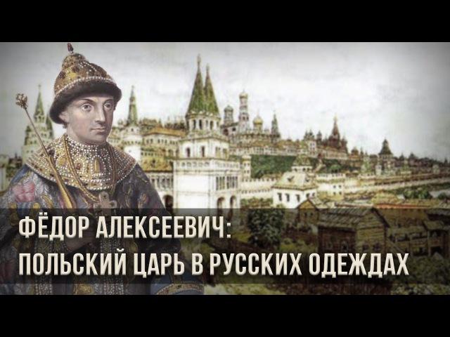 Фёдор Алексеевич польский царь в русских одеждах Александр Пыжиков