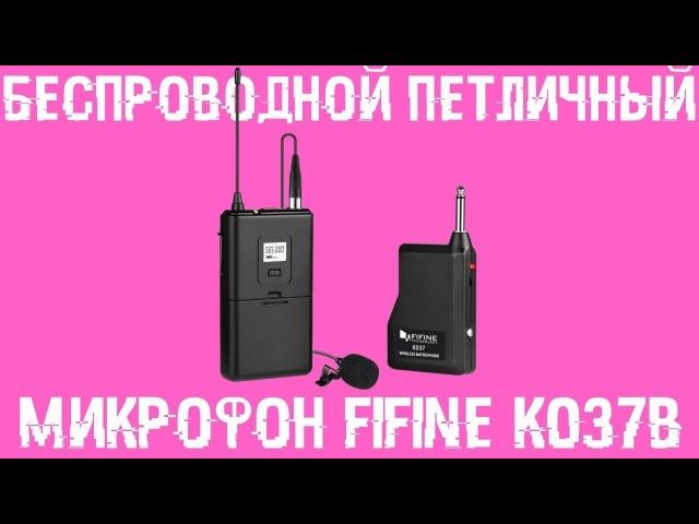 Микрофон как у ТВшников хотите Обзор петличного микрофона Fifine K037B