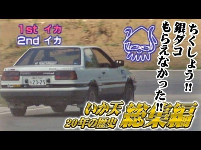 Drift Tengoku VOL 50 いか天20年の歴史総集編 Part 2
