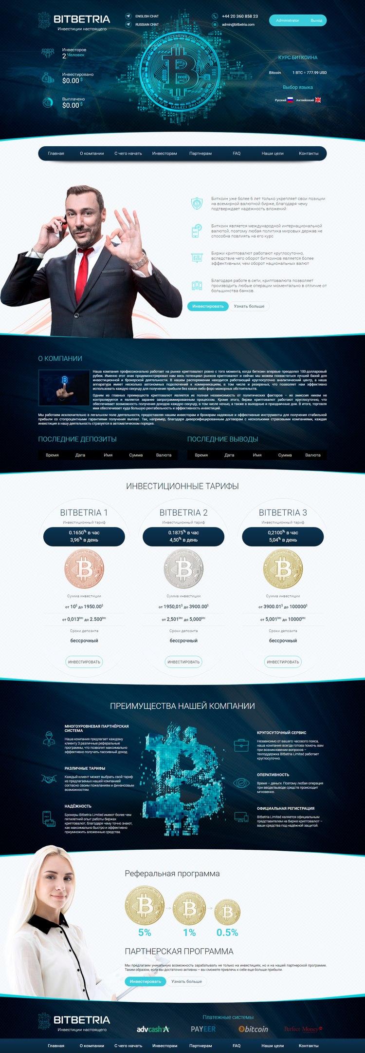 Скрипт хайп проекта BITBETRIA