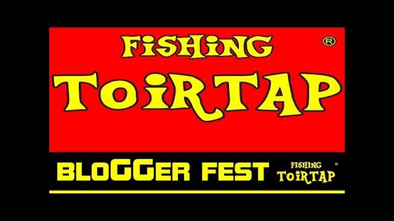 Фестиваль TOIRTAP BLOGGER FEST 2017