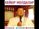 КЕЙБІР МОЛДАЛАР / Ұстаз Абдуғаппар Сманов