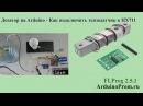 Дозатор на Arduino Как подключить тензодатчик к HX711
