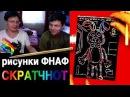 БОННИ из 5 Ночей с Фредди / рисунки ФНАФ на СКРАТЧНОТ