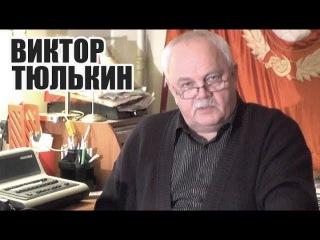 Что будет после выборов? Виктор Тюлькин