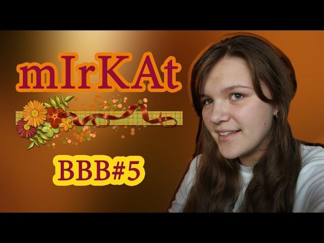 MIrKAt BlaBlaBlog 5 (BBB5)ОСЕННИЕ ПОСИДЕЛКИ 2 НЕДЕЛИ В КОЛЛЕДЖЕ