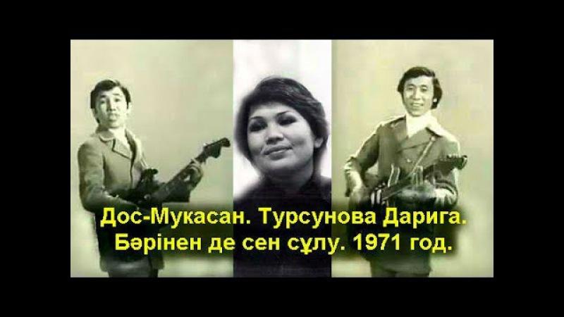 Дос-Мукасан. Турсунова Дарига. Бәрінен де сен сұлу. 1971 год.