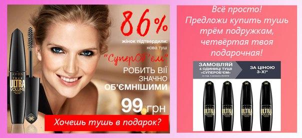 Косметика эйвон в харькове косметику купить оптом по украине