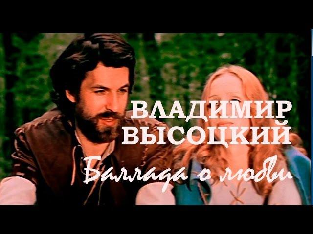 Владимир Высоцкий Баллада о любви Когда вода Всемирного потопа Стрелы Робин Гуда 1976 1997 OST