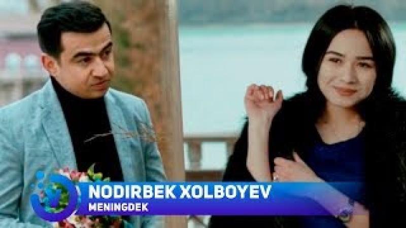 Nodirbek Xolboyev Meningdek Нодирбек Холбоев Менингдек