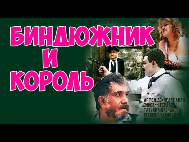 ВОТ ЭТО ДЕЙСТВИТЕЛЬНО ПРЕКРАСНЫЙ ФИЛЬМ Биндюжник и Король комедия приключения КИНО СССР