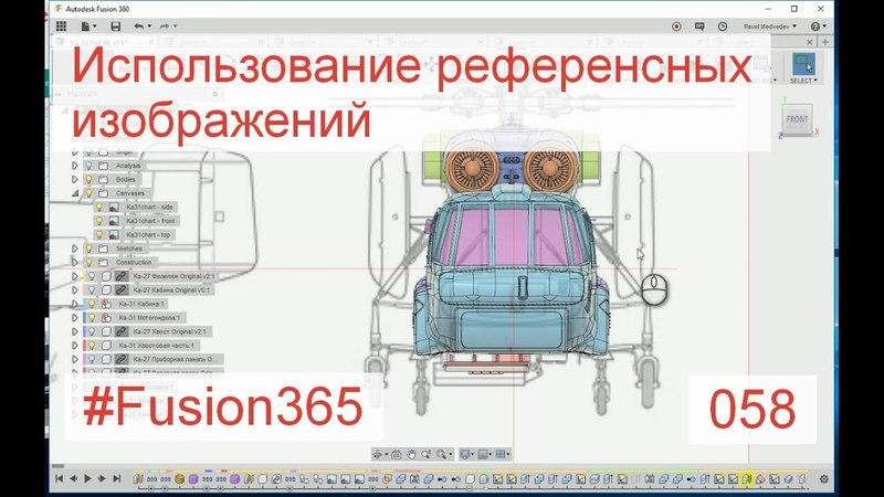 Использование референсных изображений во Fusion 360 Выпуск 058