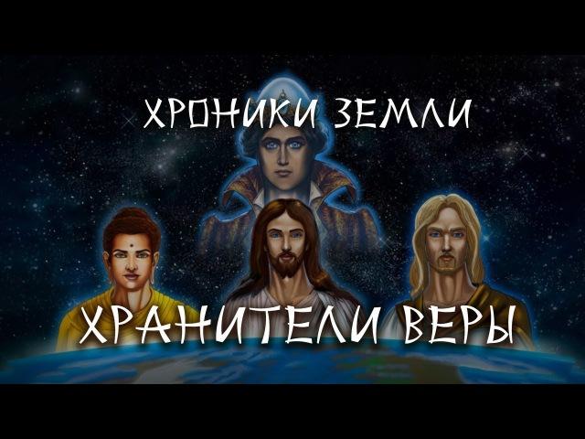 Хроники Земли Хранители веры. Серия 15. Сергей Козловский