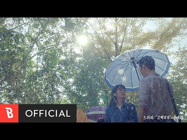 [M/V] Hong Dae Kwang(홍대광) - AMAZING