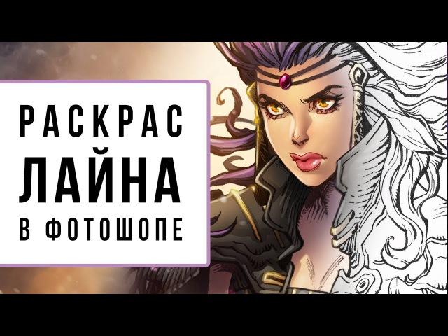 ПОКРАСКА ЛАЙНА В ФОТОШОПЕ SPEEDPAINT 5 АРТ ЛАЙФХАКОВ