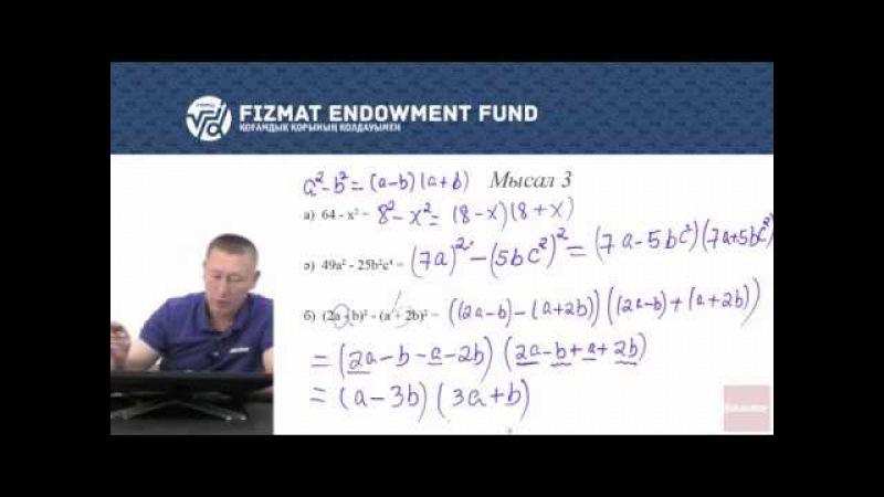 7 08 Математика Квадраттар айырмасының формуласы