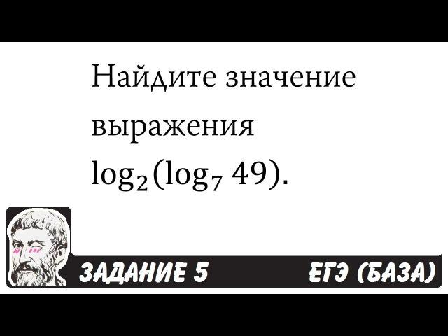 🔴 log2 (log7 49) | ЕГЭ БАЗА 2018 | ЗАДАНИЕ 5 | ШКОЛА ПИФАГОРА