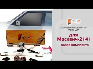 Электростеклоподъемники ГРАНАТ для Москвич-2141