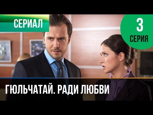 ▶️ Гюльчатай Ради любви 3 серия Мелодрама Фильмы и сериалы Русские мелодрамы