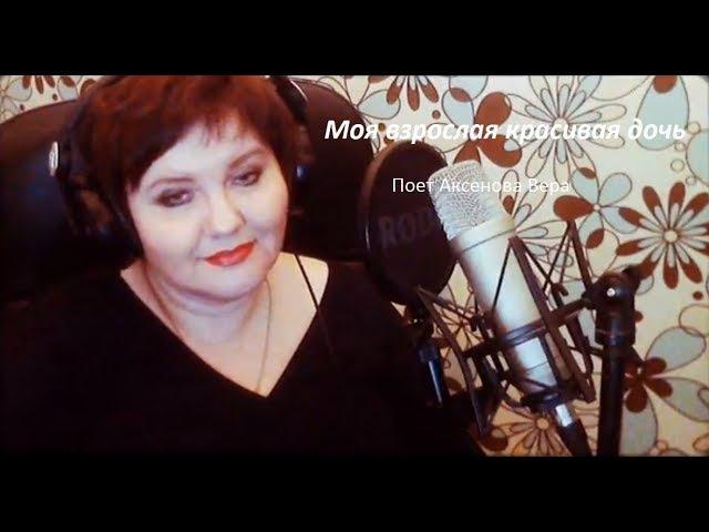 Аксенова Вера Моя взрослая красивая дочь музыка и слова О Фаворской