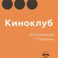 Логотип Юрий Калмыков и Григорий Пелевин