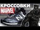 ЧЕРНАЯ ПАНТЕРА и другие кроссовки MARVEL Кроссовки Marvel и Adidas Vans New Balance Puma LIShop