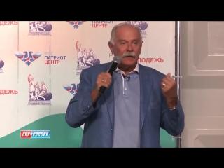 Люди стоя аплодировали Михалкову за эти слова