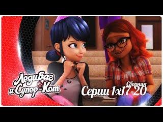 Леди Баг и Супер-Кот   Все серии подряд   Сборник 5: Сезон 1, Серии 17-20 (Канал Disney)