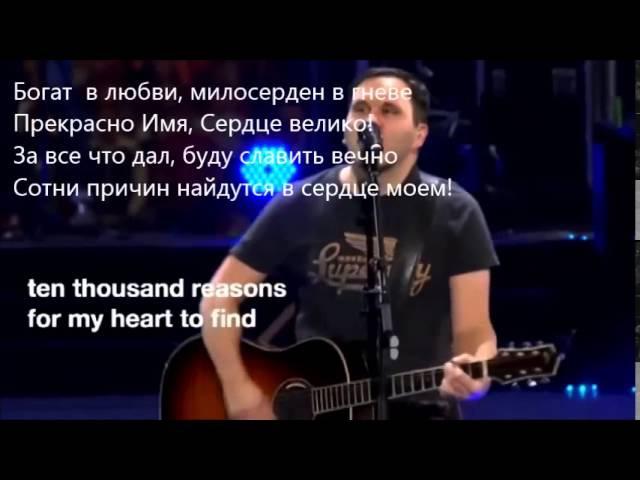 Славь душа Господа. 10,000 Reasons. русские субтитры