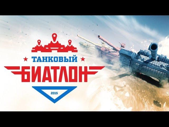 Танковый биатлон 2015 Финал