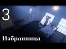 Избранница. Серия 3. Shes the One. Episode 3