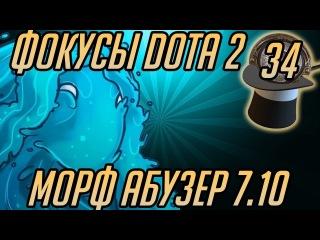 БЕСКОНЕЧНЫЕ СКИЛЛЫ  - ФИШКИ DOTA 2 #34