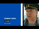 Анонс Мини сериал Боцман Чайка 23 февраля в 17 30