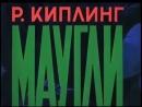Мультфильм - Ма́угли СССР 1967 - 1971, 1973