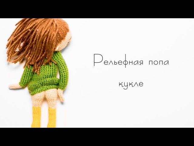 Рельефная Попа Кукле Ореховый Мишка
