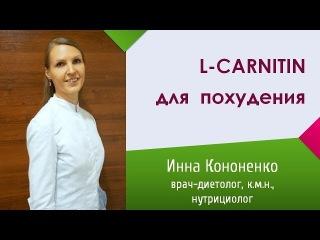 Как похудеть с Л-карнитином Инна Кононенко, врач-диетолог в Санкт-Петербурге