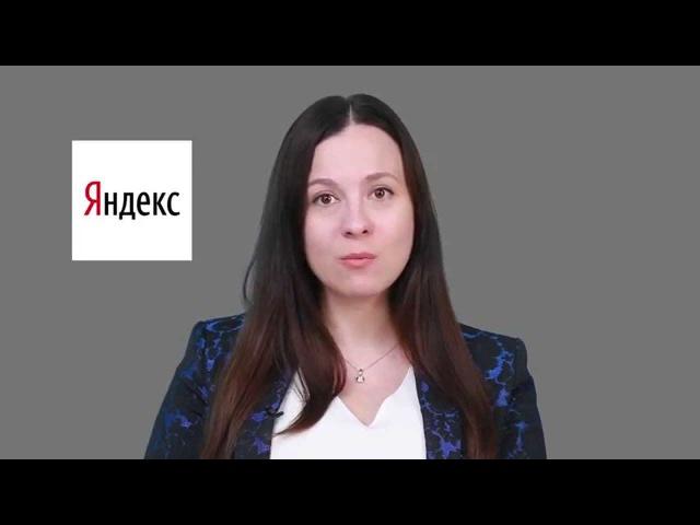 Яндекс История успеха zyltrc bcnjhbz ecgt f