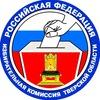 Izbiratelnaya-Komissia Tverskoy-Oblasti