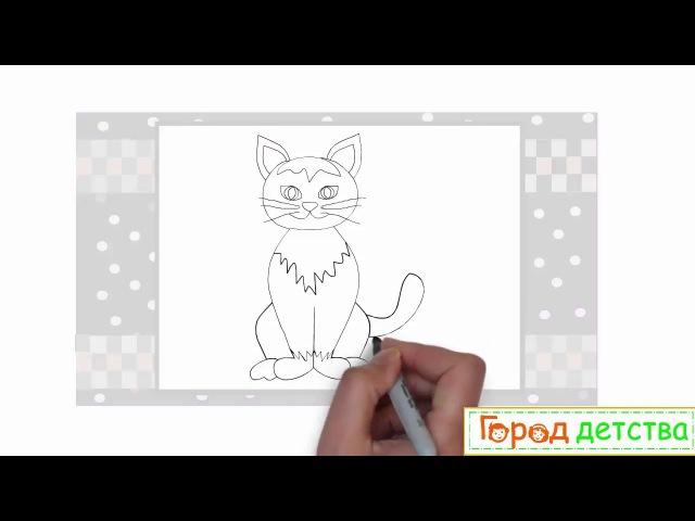 Как легко и просто нарисовать кота ребенку Видео урок рисования для детей