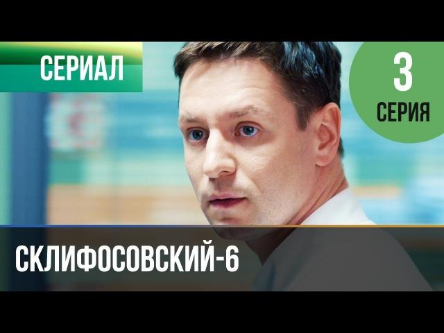 ▶️ Склифосовский 6 сезон 3 серия Склиф 6 Мелодрама Фильмы и сериалы Русские мелодрамы