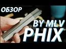 PHIX от MLV Major League Vapers Обзор
