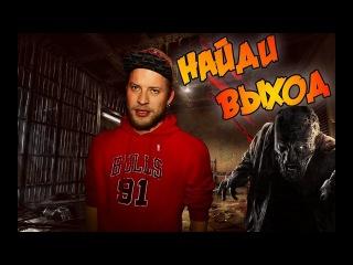 Зомби апокалипсис! Актёр из блога Димы Масленникова